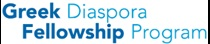 Logo: Greek Diaspora Fellowship Program